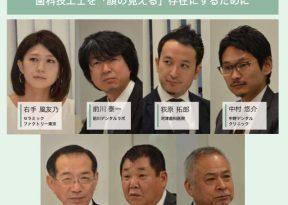 日本顎咬合学会の35周年記念誌に掲載されています