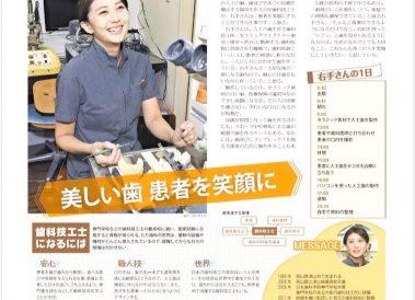 読売中高生新聞さんから取材を受けました